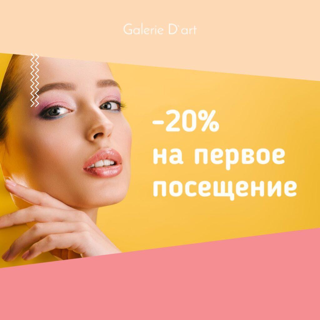-20% на первое посещение